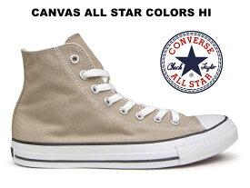 コンバース オールスター CONVERSE ALL STAR HI カラーズ ハイカット ベージュ レディース メンズ スニーカー 送料無料