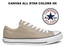 【10/22再入荷18時販売開始】コンバース オールスター CONVERSE ALL STAR OX カラーズ ローカット ベージュ レディース メンズ スニーカー