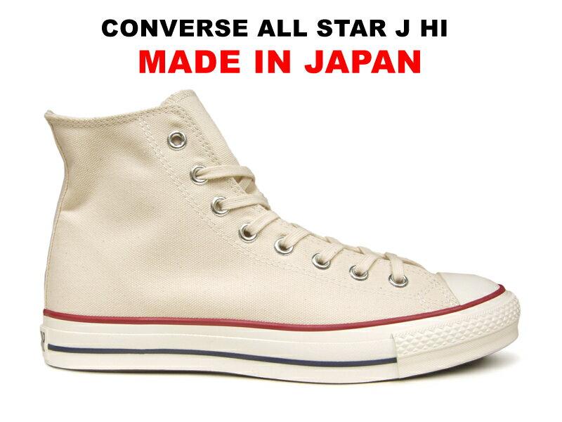コンバース 日本製 オールスター ハイカット CONVERSE ALL STAR J HI ナチュラルホワイト「MADE IN JAPAN」
