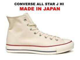 【ポイント10倍】コンバース オールスター 日本製 MADE IN JAPAN ハイカット converse canvas all star j hi ナチュラルホワイト 生成り キャンバス レディース メンズ