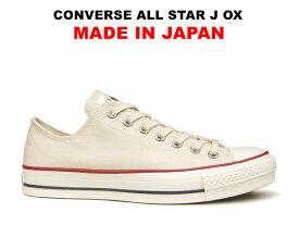 日本製 コンバース オールスター MADE IN JAPAN CONVERSE CANVAS ALL STAR J OX NATURAL WHITE ナチュラルホワイト 生成り 帆布 ローカット レディース メンズ スニーカー