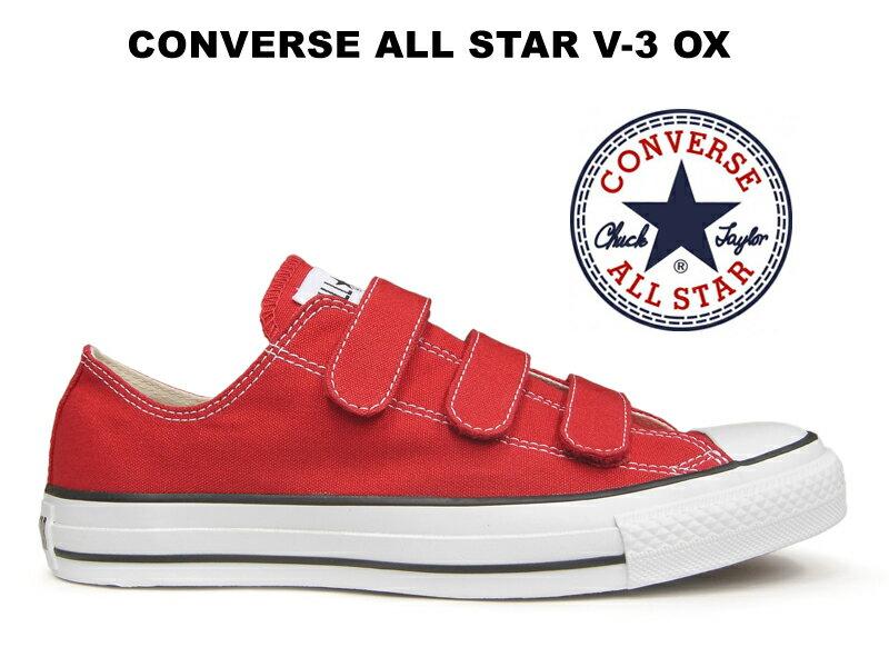 【26.5cm,27.5cmのみ】コンバース オールスター CONVERSE ALL STAR V-3 OX ベルクロ 赤 レッド