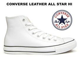 コンバース レザー オールスター CONVERSE ALL STAR LEATHER HI WHITE スニーカー レディース メンズ ハイカット ホワイト 白【国内正規品】