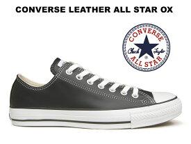 コンバース レザー オールスター CONVERSE ALL STAR LEATHER OX BLACK スニーカー レディース メンズ ローカット ブラック 黒【国内正規品】
