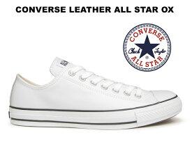 コンバース レザー オールスター CONVERSE ALL STAR LEATHER OX WHITE レディース メンズ ローカット ホワイト 白【国内正規品】