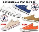 【新色入荷】コンバース スリッポン オールスター スリップ3 CONVERSE ALL STAR SLIP3 OX レディース メンズ スニーカー ローカット