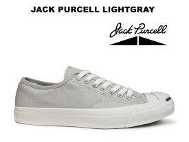 コンバース ジャックパーセル CONVERSE JACK PURCELL ライトグレー キャンバス レディース メンズ スニーカー