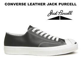 コンバース レザー ジャックパーセル CONVERSE JACK PURCELL LEATHER ブラック レディース メンズ ローカット 黒 スニーカー【国内正規品】