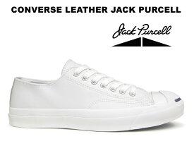 【1/7再入荷】コンバース レザー ジャックパーセル CONVERSE JACK PURCELL LEATHER ホワイト レディース メンズ ローカット 白 スニーカー【国内正規品】