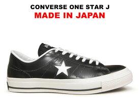 コンバース 日本製 ワンスター CONVERSE ONE STAR J ブラック/ホワイト レザー 黒/白 MADE IN JAPAN スニーカー レディース メンズ