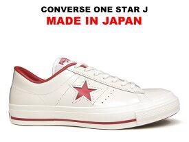 コンバース 日本製 ワンスター CONVERSE ONE STAR J ホワイト/レッド レザー 白/赤 MADE IN JAPAN スニーカー レディース メンズ