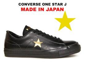 【非売品タオルプレゼント】【20%OFF】コンバース ワンスター ブラック/ゴールド CONVERSE ONE STAR J BLACK/GOLD LEATHER MADE IN JAPAN 日本製 黒 金 レディース メンズ スニーカー レザー 限定カラー ブラックモノクローム
