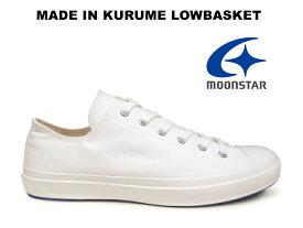 ムーンスター ファインヴァルカナイズ MOONSTAR FINE VULCANIZED LOWBASKET ローバスケット ホワイト 白
