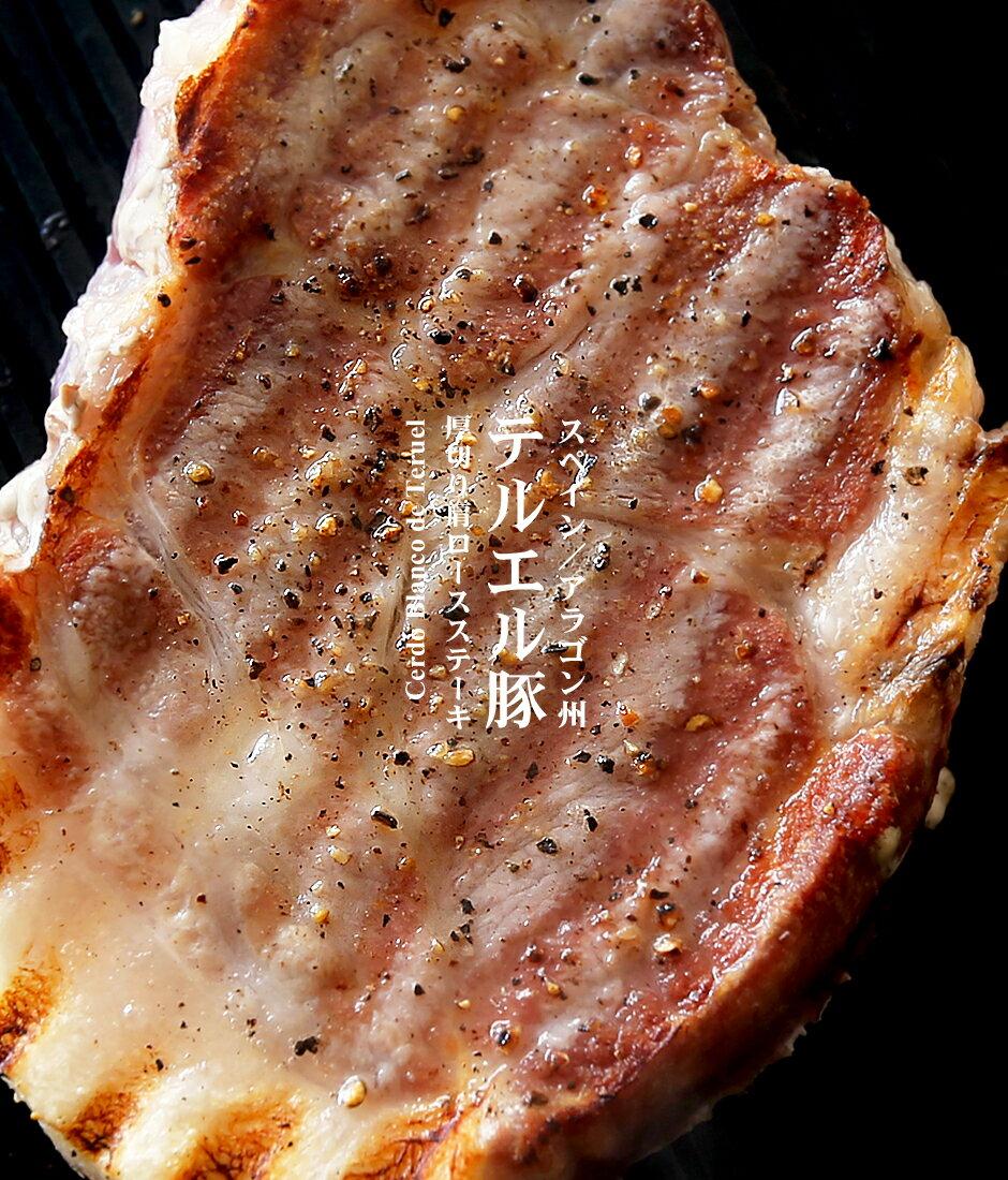 【スペイン食材ALL999円特別企画】スペイン最高峰の白豚!テルエル豚の肩ロース厚切りステーキ!【約300g】【冷凍のみ】【D+3】