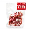 オーストリア産生ハム切り落とし【業務用200g】【冷凍/冷蔵可】