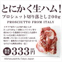 イタリア産プロシュート切り落とし【業務用200g】【冷凍/冷蔵可】