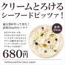 【数量限定350枚!】直径約23cmの超大型!ホワイトソースとチーズのとろけるクリームがたまらない シーフードクリームピッツァ!【350g】【D+2】