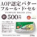 シャラントポワトゥ A.O.P パムプリ— 有塩 フルール・ド・セル バター 250g【冷凍のみ】【D+1】