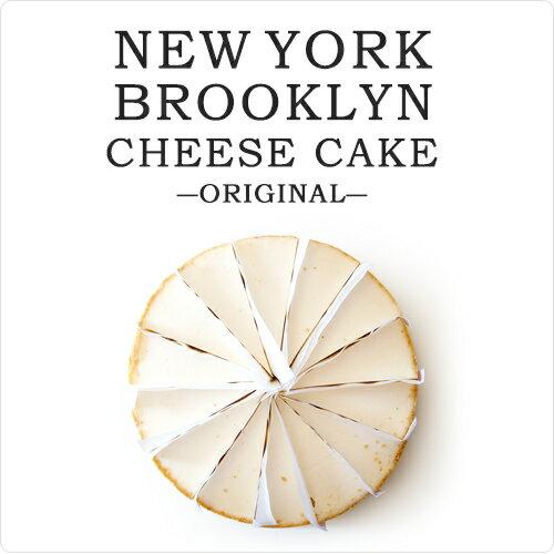 NY/ブルックリンチーズケーキ プレーン【約910g】※14カット済み【冷凍のみ】【ハロウィン パーティ】