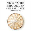 NY/ブルックリンチーズケーキ カプチーノ【約910g】※14ピース カット済み【冷凍のみ】