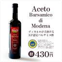 イタリア/モデナ産!アチュートバルサミコディモデナIGP500ml【常温/冷凍不可】