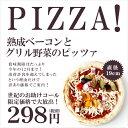大人気のナポリ風ピッツァ 熟成ベーコンとイタリア産グリル野菜のピッツァ 具だくさんのピッツァが1枚あたり298円!【…