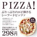 大人気のナポリ風ピッツァ ぷりっぷりのエビが弾けるシーフードピッツァ 具だくさんのピッツァが1枚あたり298円!【D+2】【ピザ】