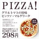 大人気のナポリ風ピッツァ グリルトマトの旨味ととろけるモッツァレラのマルゲリータ 具だくさんのピッツァが1枚あたり298円!【D+2】【ピザ】