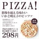 大人気のナポリ風ピッツァ 予想外の味わい!いかとチーズと明太子ソースのピッツァ 具だくさんのピッツァが1枚あたり2…