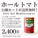【送料無料】ミラソル社 ホールトマト 24個セット【400g/固形量240g】【常温/冷蔵可】【同梱不可】