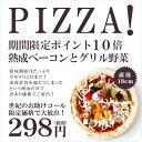 【期間限定ポイント10倍!】大人気のナポリ風ピッツァ 熟成ベーコンとイタリア産グリル野菜のピッツァ 具だくさんのピッツァが1枚あたり298円!【D+2】【ピザ】