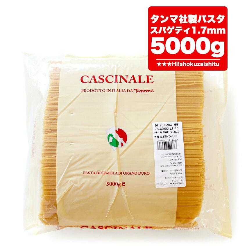 タンマ社製!業務用カシナーレ スパゲッティNo.4(1.7mm)Spaghetti【5kg】【イタリアパスタ】【gf】【常温品/全温度帯可】【D+0】※1箱の梱包が最大20kg/4個迄、以降は2個口になります