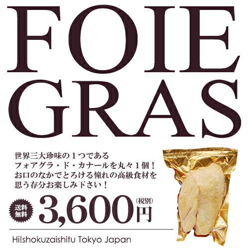 【送料無料】フォアグラ カナール(鴨のフォアグラ)丸ごと1玉!   foie gras   canard   世界三大珍味   フォワグラ  【約400g〜500g】【送料無料】【冷凍のみ】【D+0】