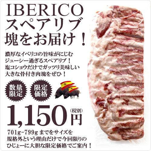 規格外!イベリコ豚スペアリブ!濃厚なイベリコの旨味あふれるジューシー過ぎるイベリコ豚の骨付き肉!701g-799gの小ぶりサイズでご提供!【約701g-799g】【冷凍のみ】
