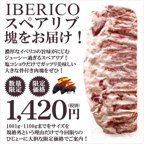 規格外!イベリコ豚スペアリブ!濃厚なイベリコの旨味あふれるジューシー過ぎるイベリコ豚の骨付き肉!1001g-1100gの小ぶりサイズでご提供!【約1001g-1100g】【冷凍のみ】