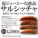 絶品サルシッチャ4本セット!パルマ豚とマルサラ酒を贅沢に使用した大きな生ソーセージ!【200g(2本)×2個セット】【…