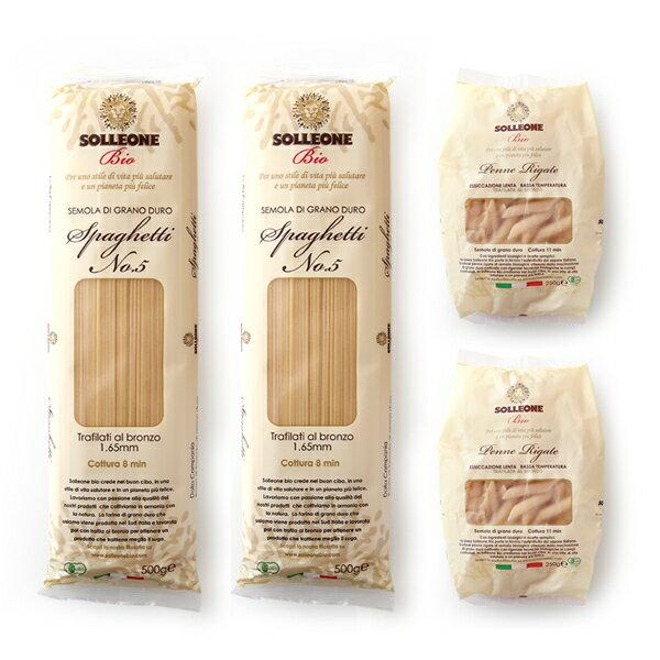オーガニックパスタ!ソル・レオーネビオ:ペンネリガーテ2個&スパゲッティ2個の合計4個セット!有機栽培の小麦のみを使用し、低温乾燥で仕上げたパスタは、小麦本来の香り豊かな逸品!【250g×2&500g×2の合計4個セット】【常温品/全温度帯可】【D+1】