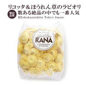 パスタ ラビオリ リコッタ&ほうれん草 【冷凍のみ】