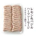 【世紀のお助けコール】ハーブソーセージ500g×2がたったの999円!パリッと食感天然腸使用の本格派!レモン&バジルの…