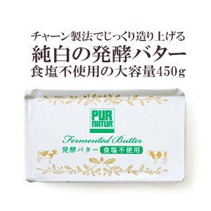 純白の国産発酵バター450g!日本屈指の酪農地・北海道別海町産生乳100%!伝統的なチャーン製法で3日間かけて造られた最高峰の国産バター!【450g】【食塩不使用】【冷凍のみ】【D+1】