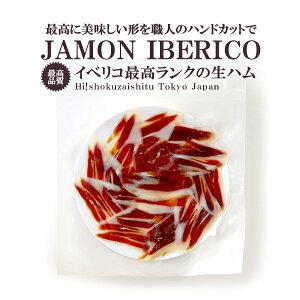 生ハム スライス ハンドカット 25g×1個 【冷蔵/冷凍可】 ハモン イベリコ ベジョータ