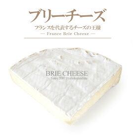 大容量750gが衝撃の1,580円!1,000年以上の歴史を持つフランスを代表するチーズの王様ブリーチーズ!【750g】【冷蔵/冷凍配送可】