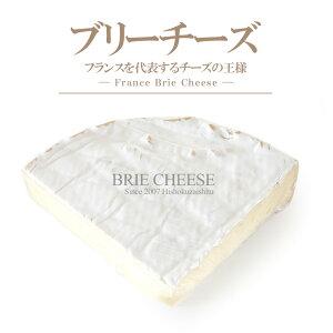 カマンベール好きなら絶対のお勧め!大容量750gが衝撃の1,580円!1,000年以上の歴史を持つフランスを代表するチーズの王様ブリーチーズ!【750g】【冷蔵/冷凍配送可】