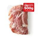 プロシュットコットトリミングスライス【500g】【D+1】【冷凍のみ】