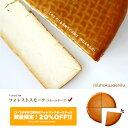 フランス産スモークチーズ!その名はフォレストスモーク(ヒッコリー)1/4カット【250g】【プロセスチーズ】【冷蔵配…