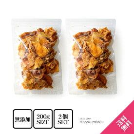 【送料無料】 砂糖不使用 無添加 ドライフルーツ アップル マンゴー セミドライ 200g×2袋 【常温/全温度帯可】【メール便】