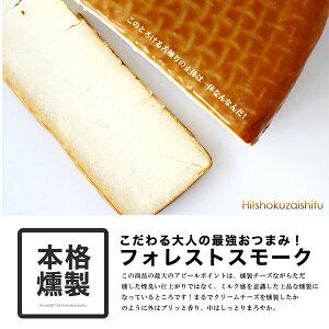 大人の最強おつまみ!フランス産フォレストスモークチーズハーフ【約500g】【冷蔵のみ】 燻製 チーズ ハーフ おつまみ