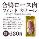 フィレ ド カナール チェリバレー種 ステーキカット【合鴨ロース肉】【200-240サイズ...