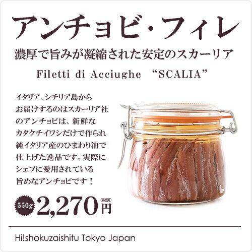 スカーリアさんの アンチョビ フィレ【550g】