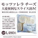 【チーズ】ユーリアル社 モッツァレラチーズ スライス済なのでピッツァに乗せるだけ 大変便利な業務用 バラ凍結なので…